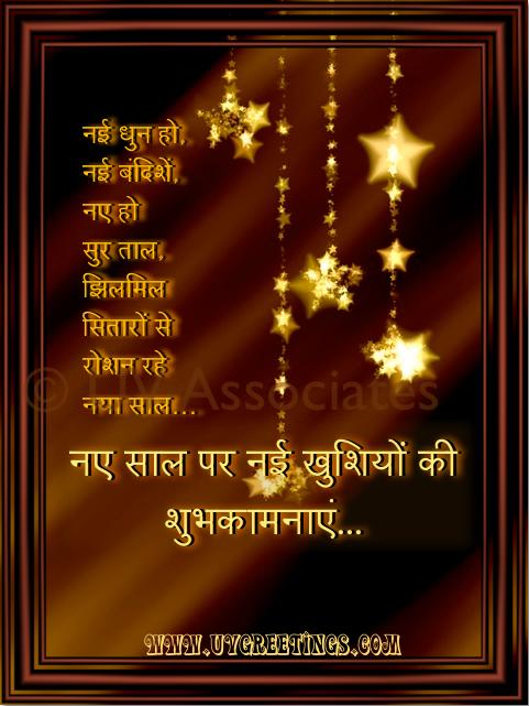 Hindi New Year eCard - Jhilmil Sitaaron sa Naya Saal