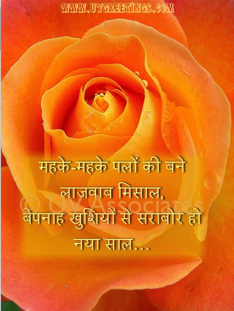 Hindi New Year eCard - Mahakte Pal
