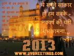 Hindi New Year eCard - India Gate se Nai Shuruat